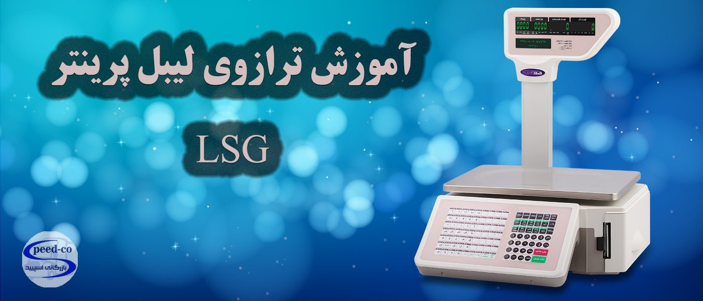 آموزش ترازوی لیبل پرینتر LSG