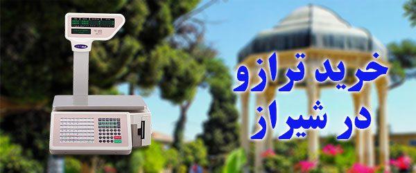خرید ترازو در شیراز