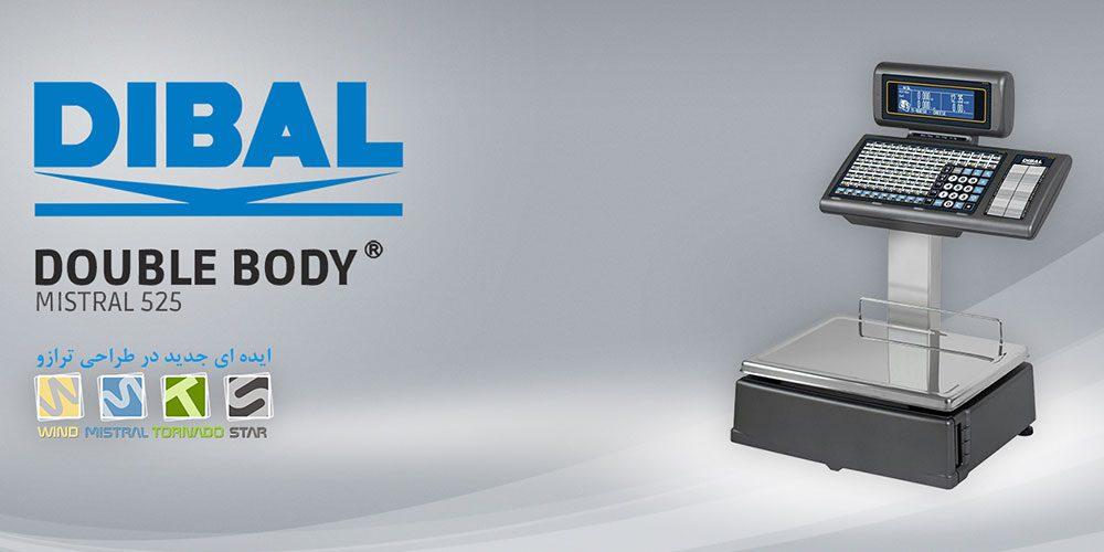 ترازو دیبال مدل دبل بادی