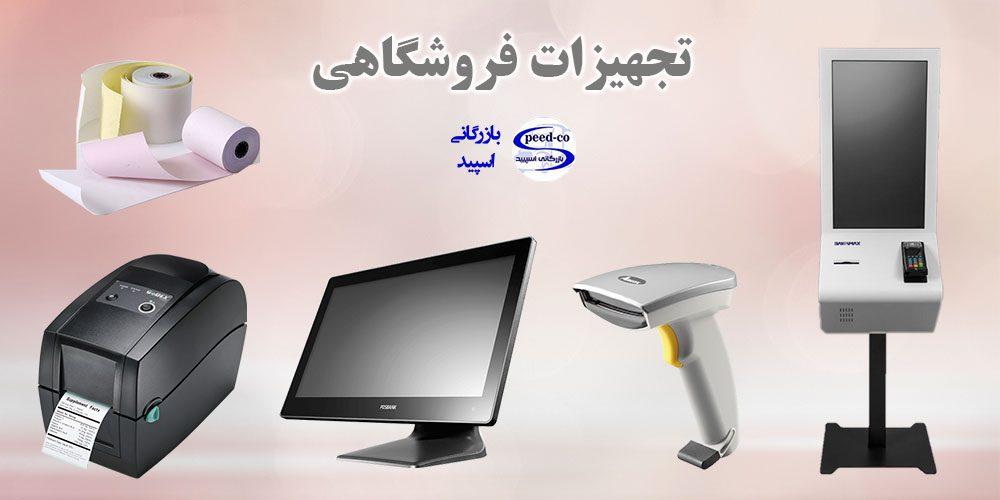 ارائه انواع تجهیزات و ملزومات فروشگاهی در شیراز