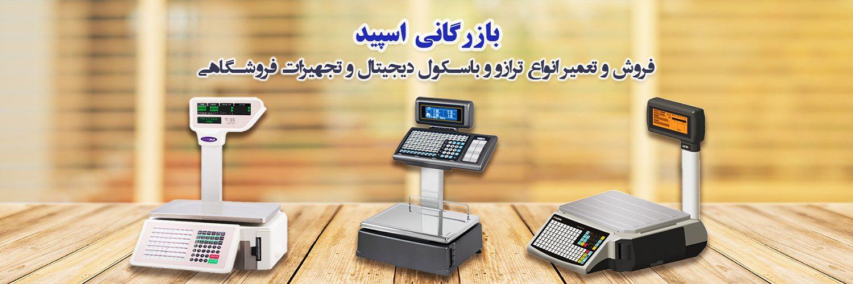 فروش انواع ترازو و باسکول در شیراز بازرگانی اسپید