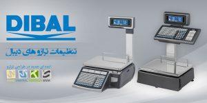 تنظیمات ترازو دیبال Double Body ، Tower ، Flat و D900 + راهنمای صفحه کلید