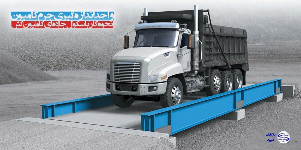 واحد اندازه گیری جرم کامیون و نحوه کار باسکول جاده ای کامیون کش