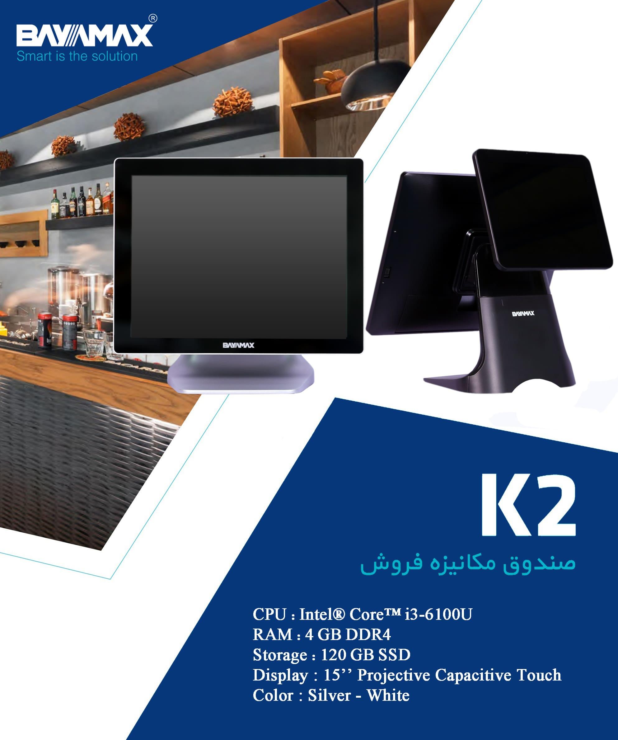 صندوق فروشگاهی لمسی بایامکس K2 سی پی یو Intel Core i3 6100U رم 4GB