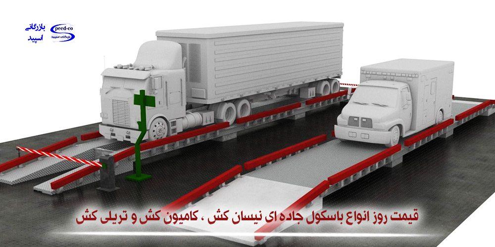 قیمت روز انواع باسکول جاده ای نیسان کش ، کامیون کش و تریلی کش