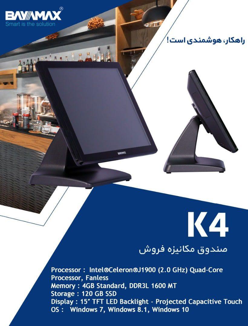 صندوق فروشگاهی لمسی بایامکس K4 سی پی یو Intel Celeron j1900 رم 4GB