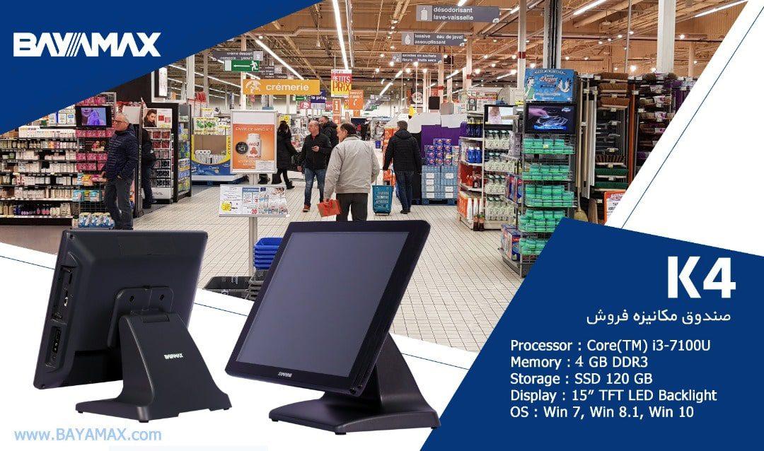 صندوق فروشگاهی لمسی بایامکس K4 سی پی یو Intel Core i3 7100U رم 4GB