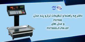 دفترچه راهنما و تنظیمات ترازو پند مدل PX7500 + مدل های PX7500S،P،PW،SP