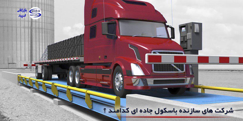 شرکت های سازنده باسکول جاده ای