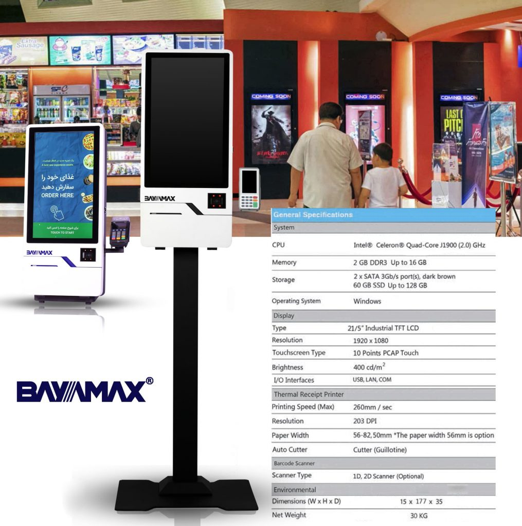 کیوسک سفارش گیر KMAX 21.5